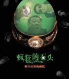 [疯狂的石头][2006][中国][喜剧][HD-RMVB/1.16G][四川方言中字][经典喜剧720P高清]