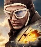 [空战英豪][2006][美国][战争][DVD-RMVB/1.17G][中英双字]