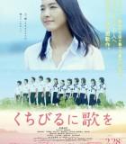 [唇上之歌][2015][日本][剧情][BD-MP4/2.5G][日语中字][720P]