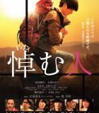 [哀悼人][2015][日本][剧情][BD-MP4/1.64G][日语中字][720P]