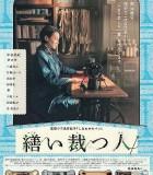 [生缝寸尺心][2015][日本][剧情][BD-MP4/4.4G][日语中字][1080P]