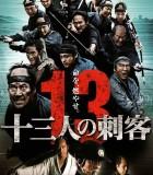 [十三刺客/殊死血战][2010][日本][动作][HR-HDTV.BDRE-MKV/2.18G][中文字幕]