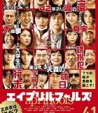 [愚人节][2015][日本][喜剧][BD-MP4/604.3MB][日语中字][480P]