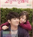 [猫的葬礼/亲爱猫咪/爱与猫同行][2015][韩国][爱情][BD-MKV/1.1GB][韩语中字][720P]