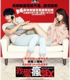 [我的PS搭档/我爱疯Sex/我的电话情人][2012][韩国][喜剧][BD-MP4/1.8G][韩语中字][720P]