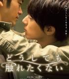 [无法触碰的爱][2014][日本][剧情][BD-MKV/699MB][日语中字][720P]