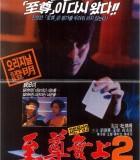 [至尊无上之永霸天下/至尊无上2][1991][香港][动作][DVD-MKV/2.16G][国语无字]