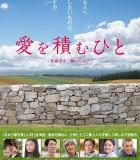 [积爱之人/爱的诠释][2015][日本][剧情][BD-MP4/5.3G][日语中字][1080P]