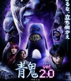 [青鬼2][2015][日本][恐怖][720P/1080P][日语中字]