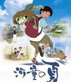 [河童之夏][2007][日本][动画][BD-MP4/2.2G][日语中字][720P]
