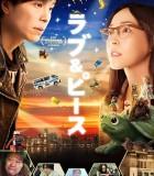 [爱与和平][2015][日本][科幻][BD-MP4/1.38G][日语中字][720P]