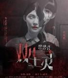 [双生灵][2015][大陆][惊悚][HD-MP4/1.4G][国语中字][1080P]