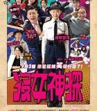 [没女神探][2015][香港][喜剧][BD-MP4/2G][国粤双语][2015香港喜剧720P]