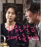 [这时对那时错][2015][韩国][剧情][HD-MKV/1.76G][韩语中字][720P]