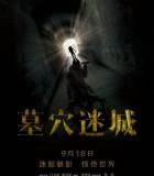 [墓穴迷城][2015][大陆][惊悚][720P/1080P][国语中字]