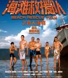 [海滩救援队之食人海怪][2015][大陆][悬疑][HD-MKV/900MB][国语中字][720P]
