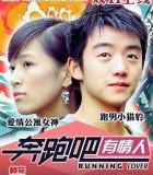 [奔跑吧有情人][2015][大陆][喜剧][HD-MP4/1.5G][国语中字][1080P]