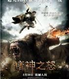 [诸神之怒/狂.神.魔战][2012][欧美][奇幻][BD-MKV/2.49GB][中英字幕][720P]