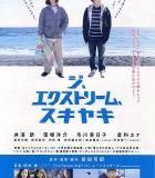 [至尊寿喜烧][2013][日本][剧情][HD-MP4/1.16G][日语中字][396P]