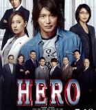 [律政英雄 新电影版][2015][日本][剧情][HD-MP4/700MB][日语中字]