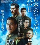 [日本最长的一天][2015][日本][战争][720P/1080P][中文字幕]