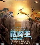 [藏羚王之雪域精灵][2015][大陆][动画][WEB-MKV/2.16G][国语中字][1080P]