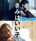 [你是好孩子/乖乖][2015][日本][剧情][BD-MP4/1.43G][日语中字][720P]