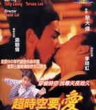 [超时空要爱][1998][香港][犯罪][AVI/1.36G][国粤双语][经典怀旧]