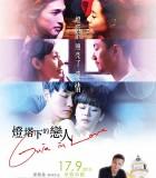 [灯塔下的恋人][2015][香港][剧情][BD-MKV/2G][国粤中字][720p]