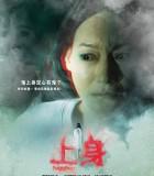 [上身][2015][香港][惊悚/恐怖][BD-mkv/2.55GB][国粤双语]