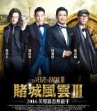 [澳门风云3][2016][香港/大陆][喜剧/动作][HD-MKV/1.26G][国语中字][1080P更新]