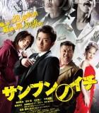 [三分之一/三分之一:逆转赌局][2014][日本][剧情][BD-RMVB/1.17GB][中字][Bluray-720P]