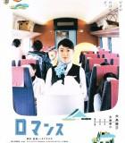 [心路历程/罗曼史][2015][日本][爱情][720P-1.8G/1080P-4.2G][日语中字]