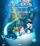 [咕噜咕噜美人鱼][2015][大陆][动画][HD-MKV/1.63G][国语中字][1080P]