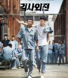 [检察官外传][2016][韩国][犯罪][HD-MKV/1.3GB][720P][中文字幕]