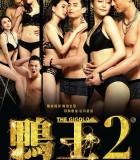 [鸭王2][2016][香港][剧情][BD-MP4/2.1G][国粤双语][720P]