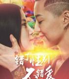 [错了性别,不错爱][2016][大陆][爱情][HD-MP4/700MB][720P]