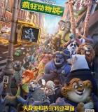 [疯狂动物城/优兽大都会][2016][欧美][动画][BD-MKV/2.3G][国语双语中字][8.5日更新720P]