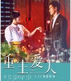 [重生爱人][2015][中国][爱情 / 悬疑][1080p/1.92GB][国语中字]