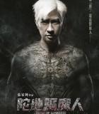 [陀地驱魔人][2015][香港][剧情/ 惊悚][BD-720P/1080P][2.3GB/5.4GB][粤国双语中字]
