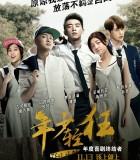 [年少轻狂][2016][大陆][爱情][HD-MP4/2.14G][国语中文字字][1080P]
