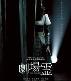 [剧场灵][2015][日本][恐怖][1080p/4.23GB][日语中字]