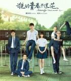 [谁的青春不迷茫][2016][大陆][爱情][HD-MP4/1.6G][国语中字][1080P][5.25更新]