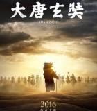 [大唐玄奘][2016][大陆][历史][HD-RMVB-1.26G][国语中字][720P]