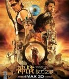 [神战:权力之眼 Gods of Egypt][2016][美国/澳大利亚][动作/奇幻/冒险][1080p/4.35GB][英语无字]