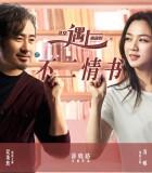 [北京遇上西雅图之不二情书][2016][中国][喜剧/爱情][1080P-2.6GB/720P-1.27G][国语中字][6.18更新]