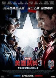 [美国队长3/Captain America: Civil War][2016][美国][动作/科幻/冒险][1080p/5.42GB][外挂中英字幕更新]