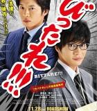 [超级特务.剧场版][2015][日本][喜剧][BD-MP4/2.1G][日语中字][720P]