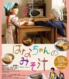 [小花的味噌汤 电影版][2015][日本][剧情][BD-MP4/1.17G][日语中字][720P]