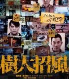 [树大招风][2016][香港][动作][BD-MKV/2.88GB][720P][国语双语]